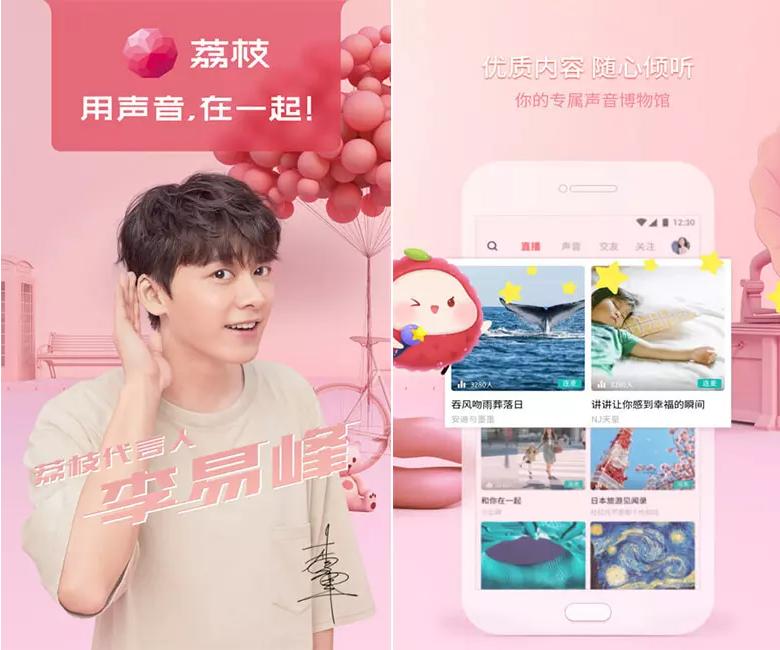"""荔枝FM更名为""""荔枝""""5.png"""