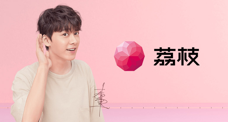 """荔枝FM更名""""荔枝""""并发布全新logo"""