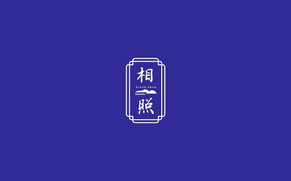 台湾相照有机茶品品牌全案.jpeg