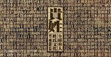 """拜祖大典将新增""""贵姓——全球华人姓氏文化汉字创意设计展"""""""