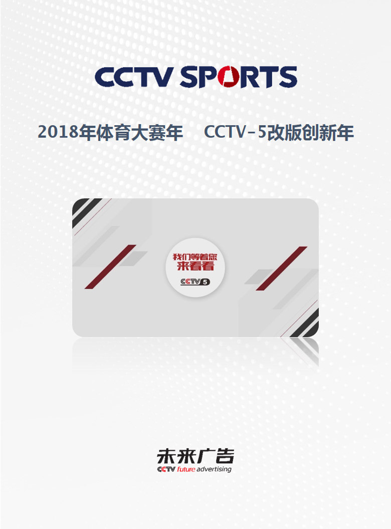 cctv5更换新台标3.jpg