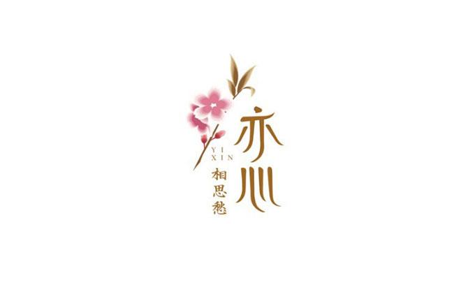 独一性 根据平面广告设计中作品所要表达的主题,在不宣兵夺主的前提下突出字体设计的个性,创造出和主题相一致的特色字体,更加重了设计师意图的表达。利用中文、英文字体外部形态和韵律的不同,结合使用让画面产生灵动感。