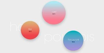 这3个适用性极好的网页设计趋势,会在2月流行!