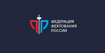 俄罗斯击剑联合会RFF启用新logo