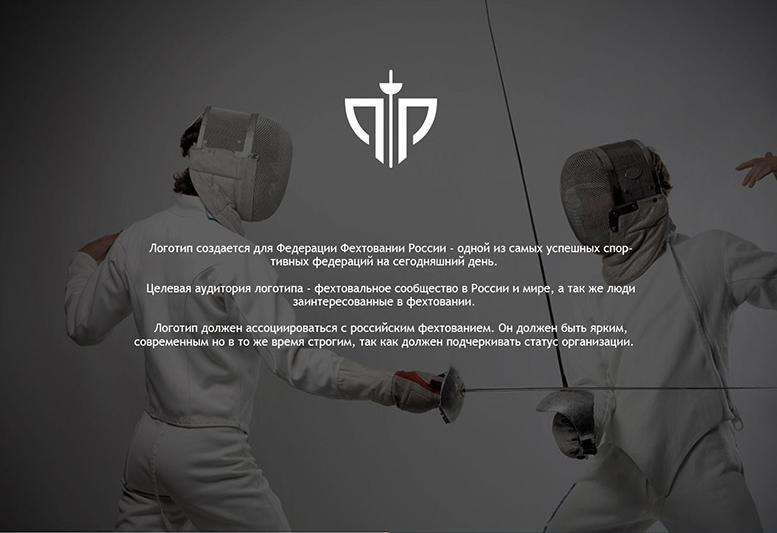 俄罗斯击剑联合会启用新logo4.png