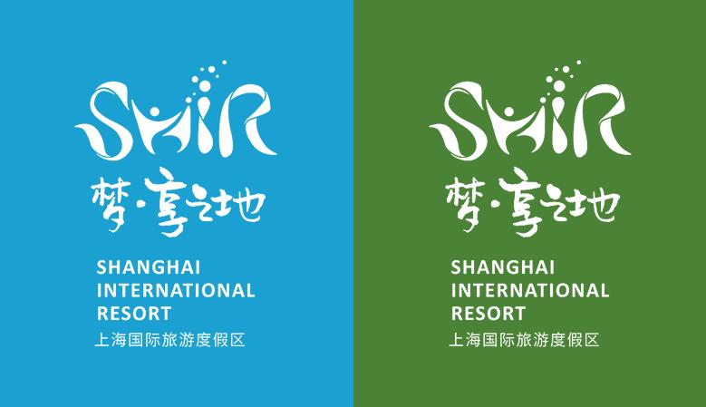 上海国际旅游度假区新logo1.png