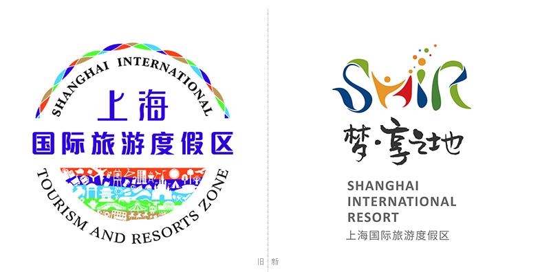 上海国际旅游度假区新logo.png