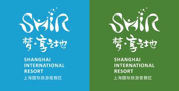 上海国际旅游度假区全新logo发布