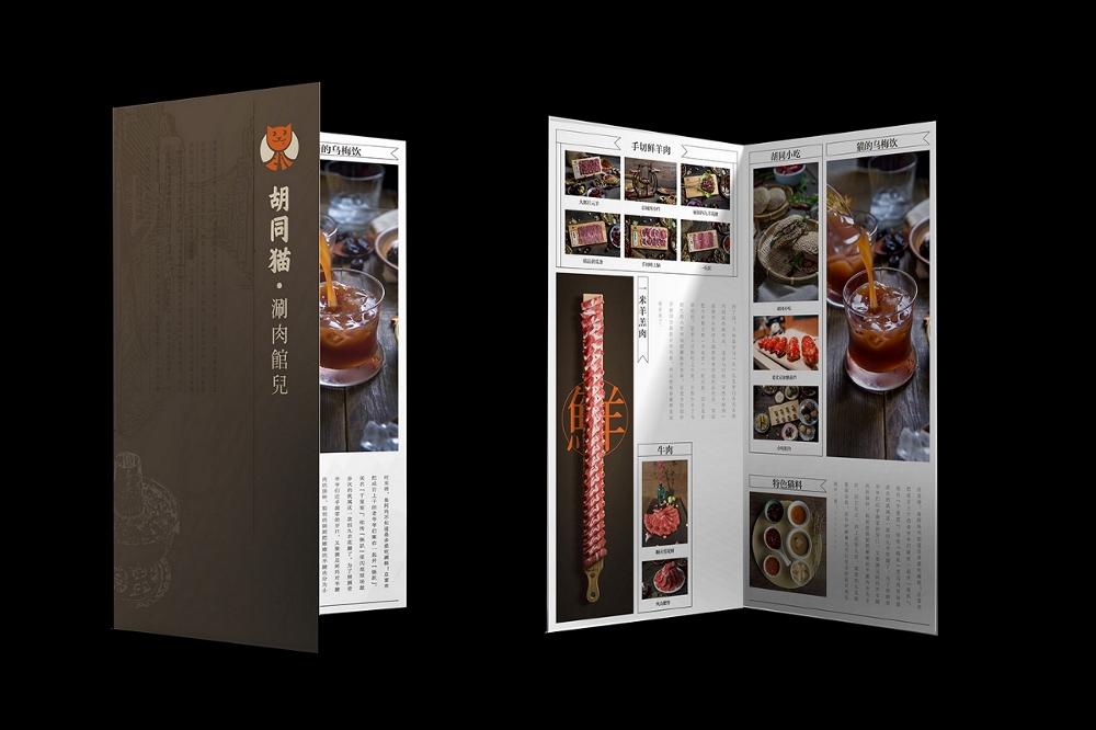 胡同猫铜火锅产品包装物料设计饮品、菜谱、折页设计西安厚启2.jpeg