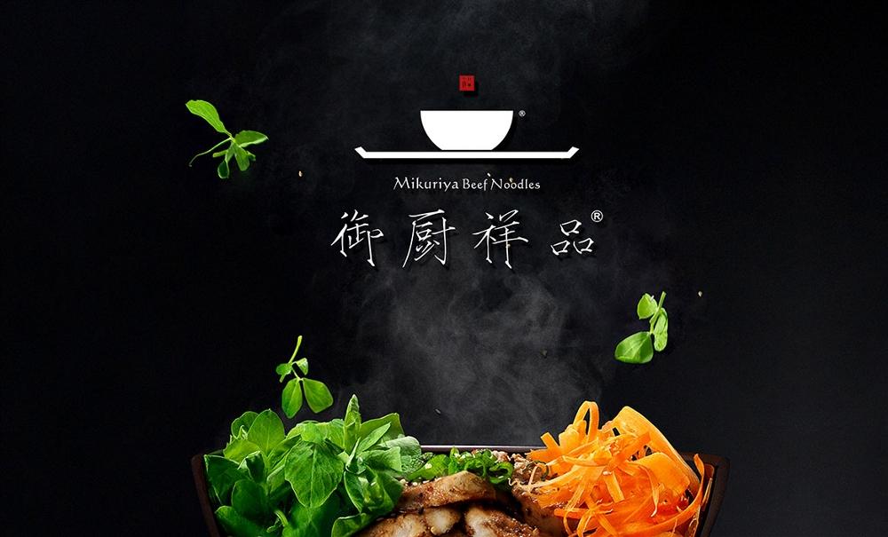 御厨祥品牛肉面品牌设计1.jpeg