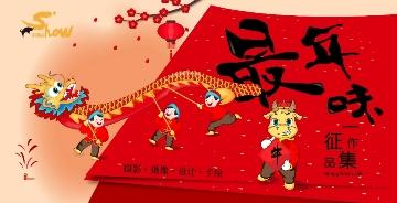 """最年味春节""""高校作品征集活动"""