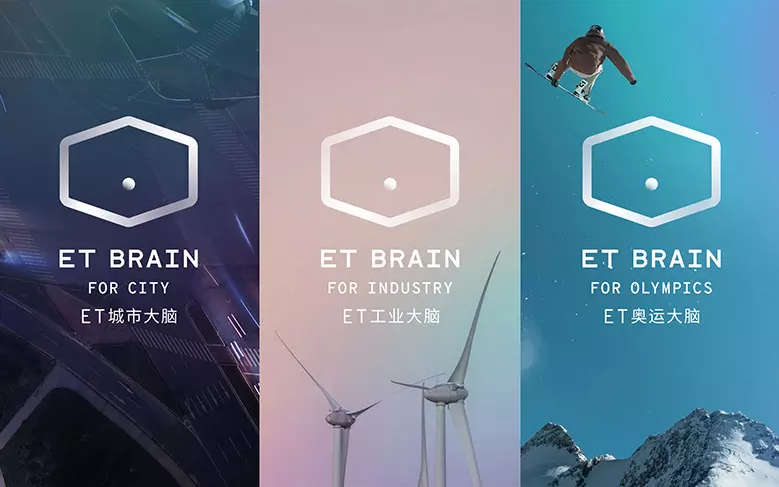 """阿里巴巴人工智能""""ET大脑""""品牌设计3.png"""