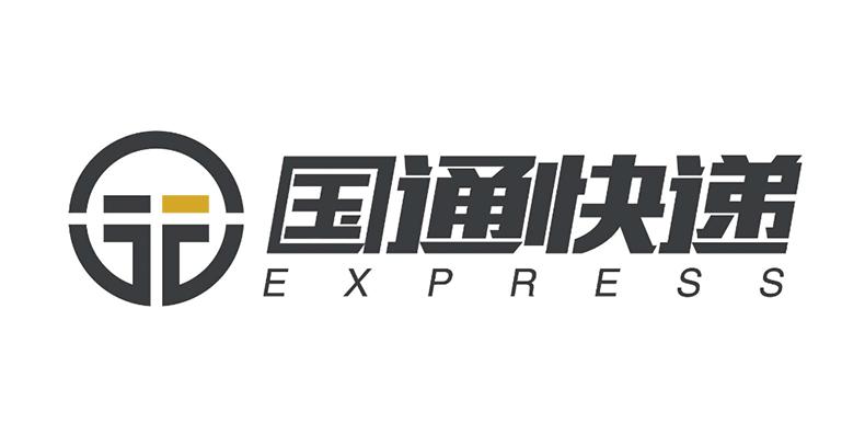 国通快递启用新logo2.png