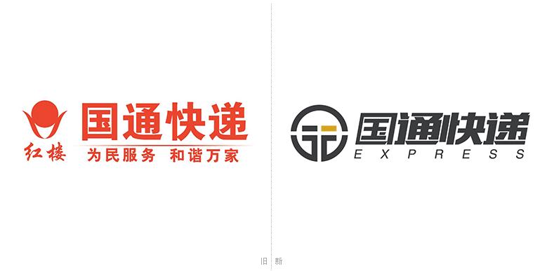 国通快递启用新logo1.png