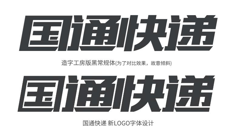 国通快递启用新logo7.png