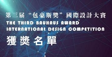 """第三届""""包豪斯奖""""国际设计大赛获奖名单公布"""