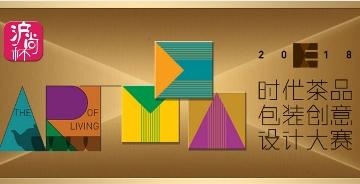 """""""沪尚杯""""E时代茶品包装创意设计大赛"""