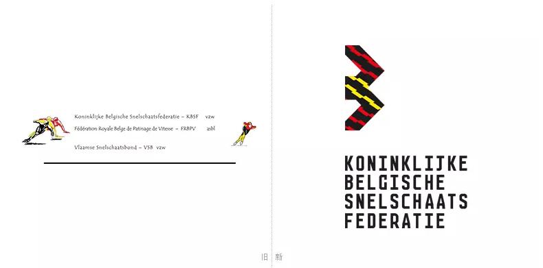 比利时皇家速滑联合会启用新logo1.png