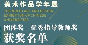 第九届中国高校美术作品学年展获奖名单揭晓