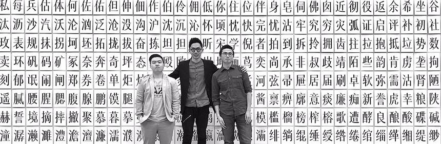 方太梦想宋的主创成员——胜加Tone同玺字体开发团队.jpg