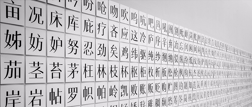方太梦想宋字体2.jpg