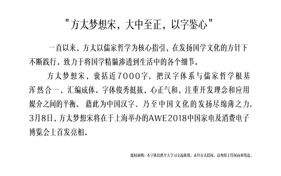 方太梦想宋字体4.jpg