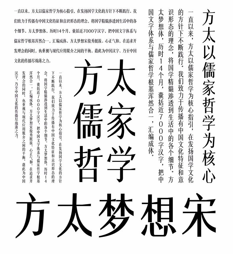 方太梦想宋字体.jpg