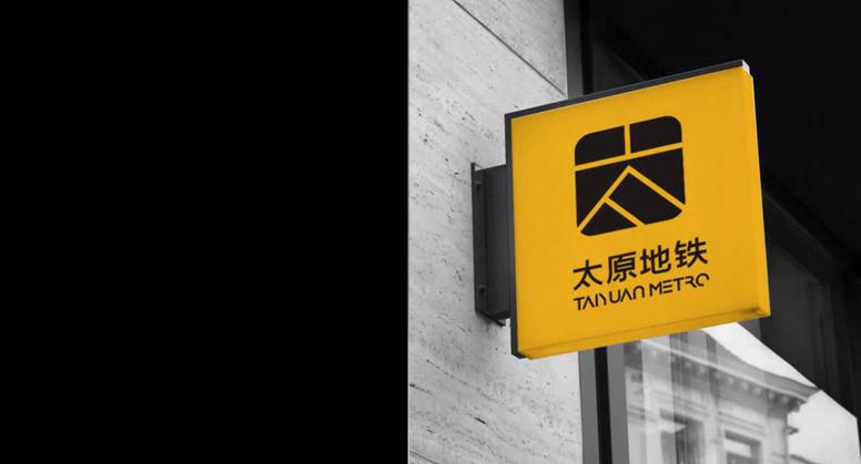 太原地铁启用新logo10.png