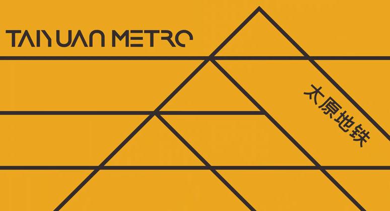 太原地铁启用新logo6.png
