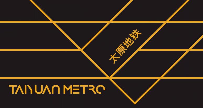 太原地铁启用新logo7.png
