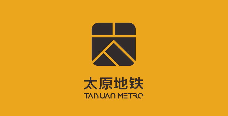 太原地铁更换新logo
