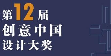 """2018第十二届""""创意中国""""设计大奖 征稿章程"""