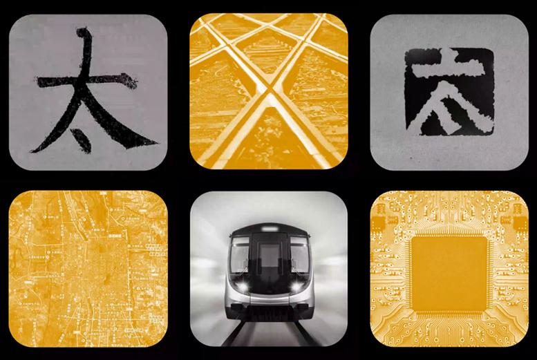 太原地铁启用新logo3.png