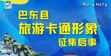 设计大咖瞧过来,巴东县旅游局重金征集卡通形象啦!