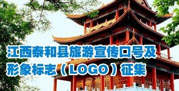 江西泰和县旅游宣传口号及形象标志(LOGO)征集活动方案