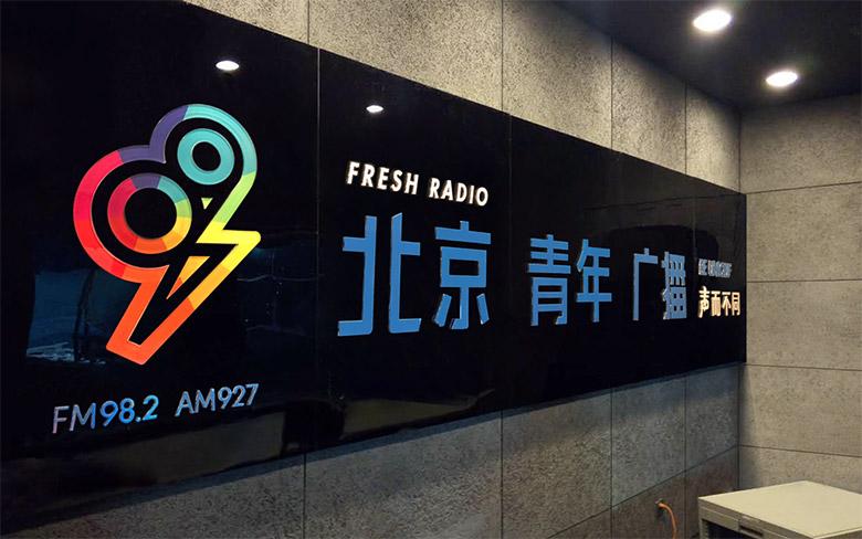 北京青年广播全新品牌形象设计13.jpg