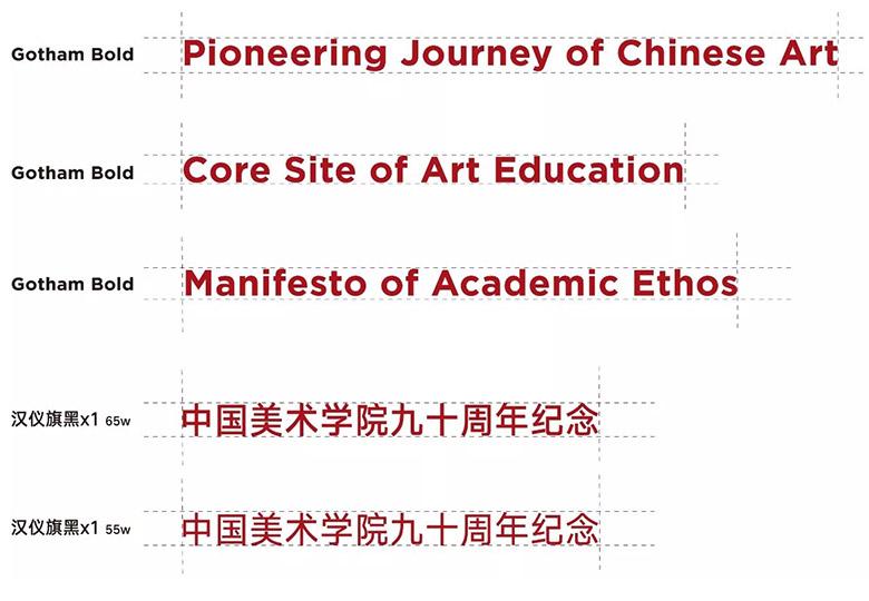中国美术学院建校90周年视觉标志发布2.jpg