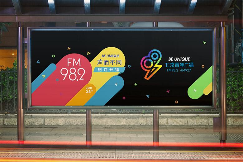 北京青年广播全新品牌形象设计14.jpg