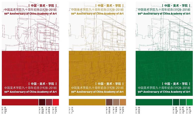 中国美术学院建校90周年视觉标志发布1.jpg