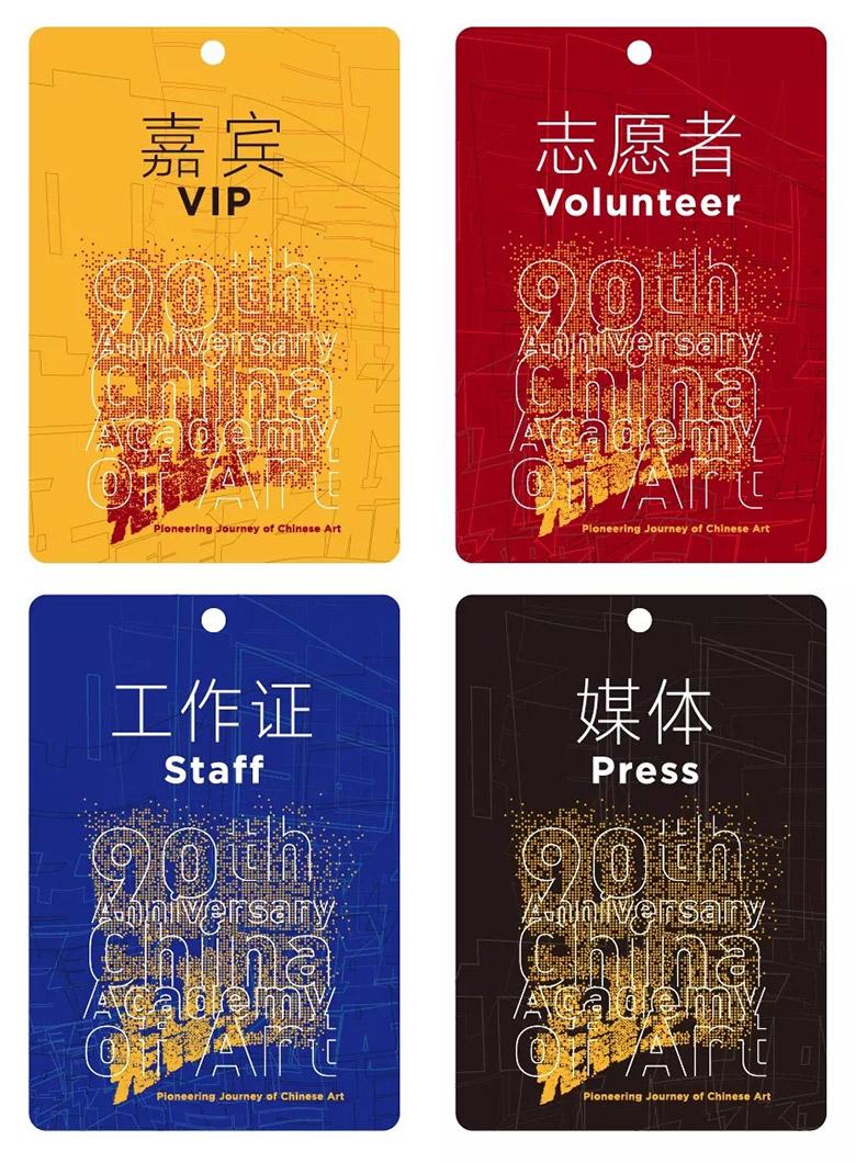 中国美术学院建校90周年视觉标志发布10.jpg