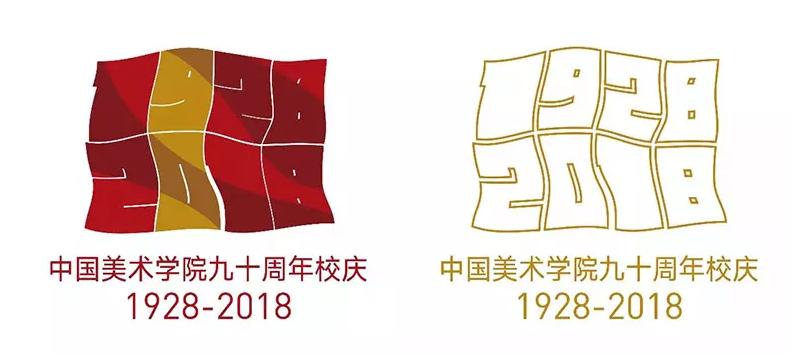 中国美术学院建校90周年视觉标志发布1.png