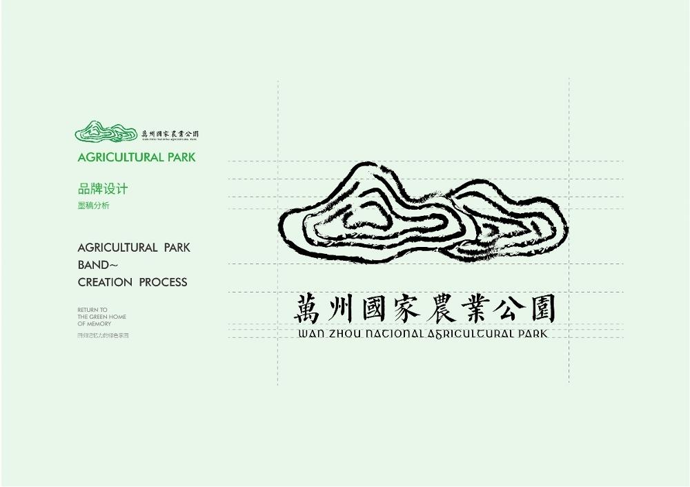农业生态公园logo方案.jpeg