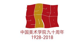 中国美术学院建校90周年视觉标志发布