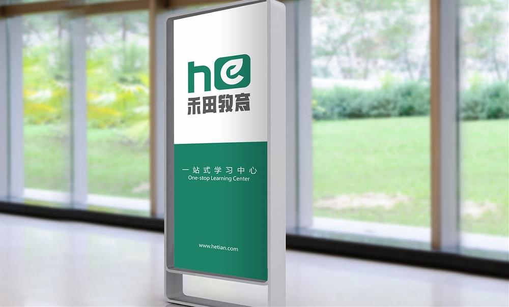 禾田教育品牌设计2.jpeg