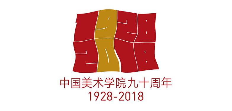 中国美术学院建校90周年发布视觉标志