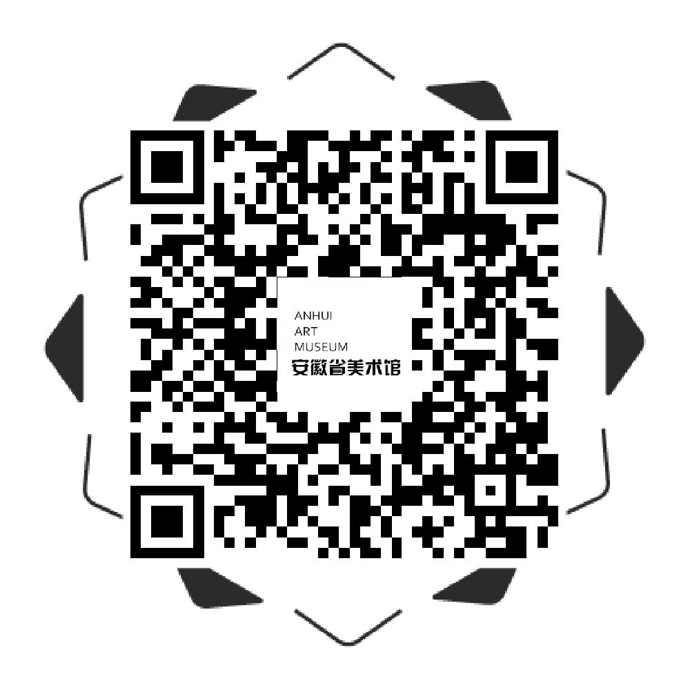 安徽省美术馆标识设计征集活动链接.png