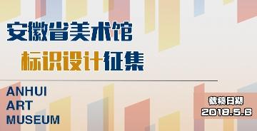 安徽省美术馆标识设计征集公告