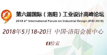 第六届国际(洛阳)工业设计高峰论坛(IFID2018)