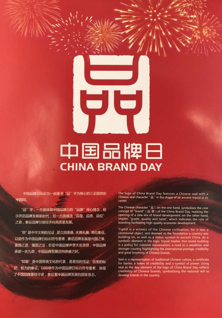 中国品牌日标志发布.jpg