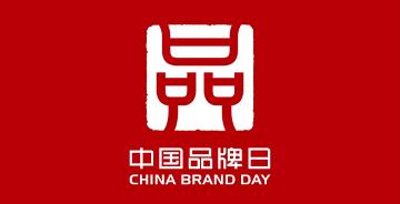 """""""中国品牌日""""标志正式发布"""